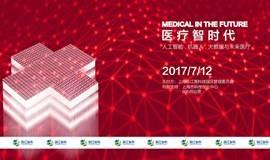 医疗智时代——人工智能&机器人&大数据与未来医疗