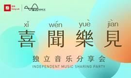空体 x 深音丨独立音乐,为独立的灵魂发声