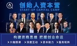 创始人资本营第4期招募,聚焦新零售和人工智能