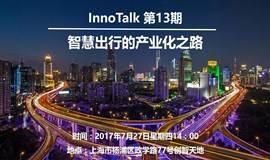 InnoTalk   智慧出行的产业化之路