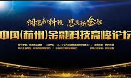 2017中国(杭州)金融科技高峰论坛 暨CCTV证券资讯频道《城市·中国》栏目走进杭州新金融