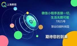 微信小程序未来商业模式交流会