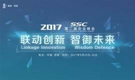 2017第二届SSC安全峰会