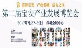 2017宝安产业发展博览会