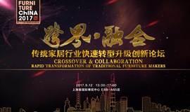 跨界*融合 传统家居行业快速转型升级创新论坛
