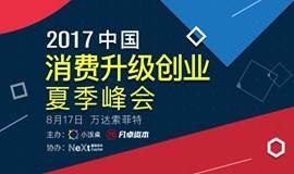 2017中国消费升级创业夏季峰会