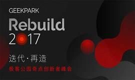 极客公园 Rebuild 2017