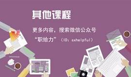 谈判心理策略与艺术(上海)
