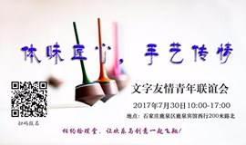 """""""体味匠心,手艺传情""""之文字友情青年联谊会"""