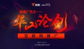 (互联网推广)效果广告之华山论剑,8月4日北京站