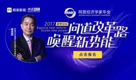 2017网易经济学家年会夏季论坛开启~观众报名火热进行中