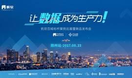 大数据分析标杆案例巡展会 · 郑州站