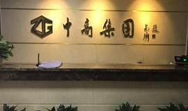 中高汇福创业路演峰会