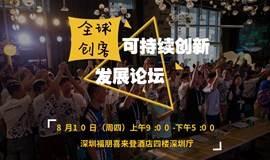 """""""创响中国""""深圳站:全球创客可持续创新发展论坛"""