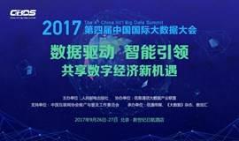 2017第四届中国国际大数据大会