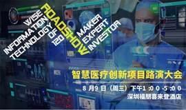 """创响中国""""深圳站"""":投资行——智慧医疗创新项目路演大会"""