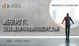 香港大学ICB公开讲座 · 北京站 | 扭转企业经营困境的有效管理法则
