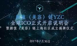 颜值链全球ICO发布说明会