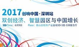2017创响中国·深圳站