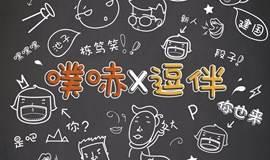 史炎深圳专场!【噗哧x逗伴脱口秀8月】《吐槽大会》史炎来袭!