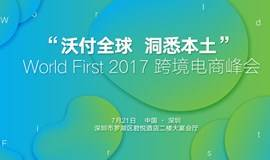 World First 2017跨境电商峰会