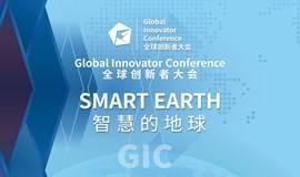 2017 全球创新者大会(GIC)