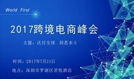 2017跨境电商峰会