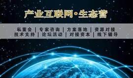 第二届产业互联网【私董会】