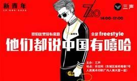 三声系列沙龙-新青年•他们都说中国有嘻哈