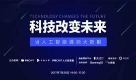 线下丨【成都】科技改变未来——当人工智能遇到大数据