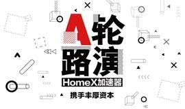 HomeX · A轮路演(丰厚资本)