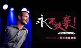 尼克胡哲点亮梦想中国万人巡回演讲会上海场(售票截止)