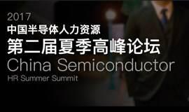 2017(第二届)中国半导体人力资源夏季高峰论坛·摩尔精英