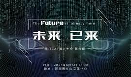 墨门CAT演讲大会 第六期 | 未来 已来