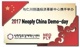 2017 Neoply China Demo-day 中韩创业交流会
