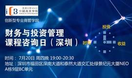 【深圳】 | 香港大学ICB【财务与投资管理】课程交流会