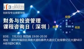 【深圳】   香港大学ICB【财务与投资管理】课程交流会