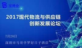 2017现代物流与供应链创新发展论坛