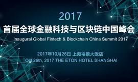 2017首届全球金融科技与区块链中国峰会
