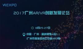 2017广州AR/VR创新发展论坛