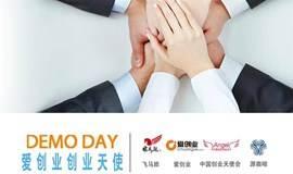 第二十五届 7-25 爱创业Demo Day——源咖啡项目路演