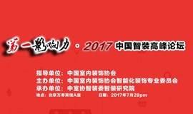 『活动倒计时1天』智装家邀您参加· 2017中国智装高峰论坛!