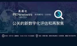 美通社新传播茶会(北京站)——公关的新数字化评估和再聚焦