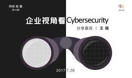 企业视角看Cybersecurity