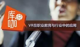 库咖说丨VR在职业教育与行业中的应用
