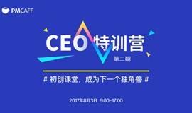 创业课堂,成为下一个独角兽丨CEO特训营第二期丨北京,8月3日