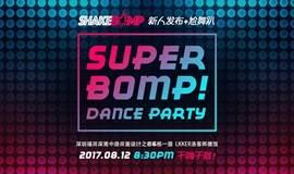 ShakeBomp尬舞趴,8.12约定你,不嗨不归!