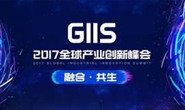 融合·共生——GIIS·2017全球产业创新峰会