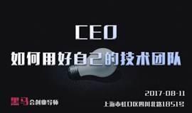 CEO如何用好自己的技术团队?