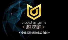 GC游戏链-全球路演(杭州站)